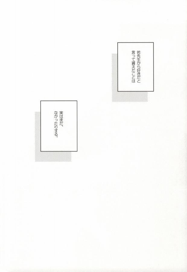 (Ao no Seiiki Lv.2) [Kojamu (Fuji Take) I・I・I (Ao no Exorcist) 1