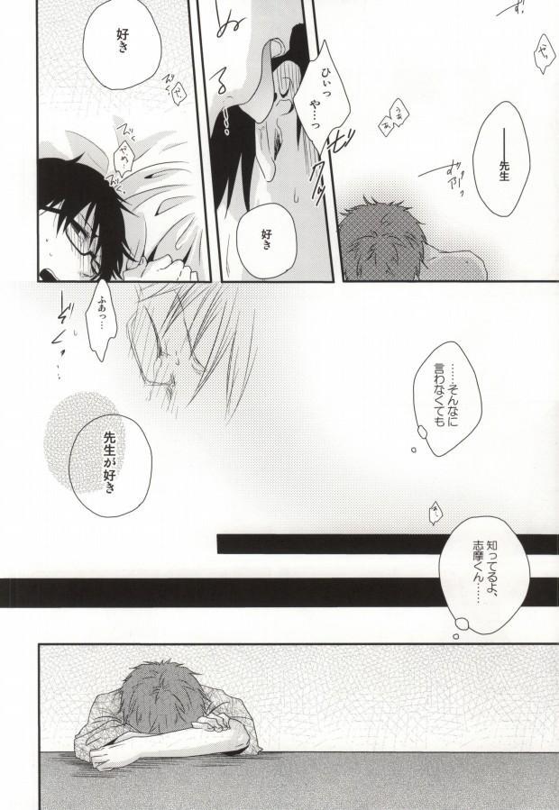 (Ao no Seiiki Lv.2) [Kojamu (Fuji Take) I・I・I (Ao no Exorcist) 3