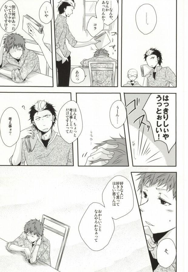 (Ao no Seiiki Lv.2) [Kojamu (Fuji Take) I・I・I (Ao no Exorcist) 4