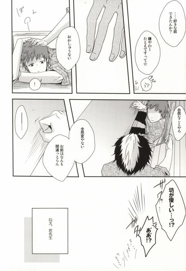 (Ao no Seiiki Lv.2) [Kojamu (Fuji Take) I・I・I (Ao no Exorcist) 5