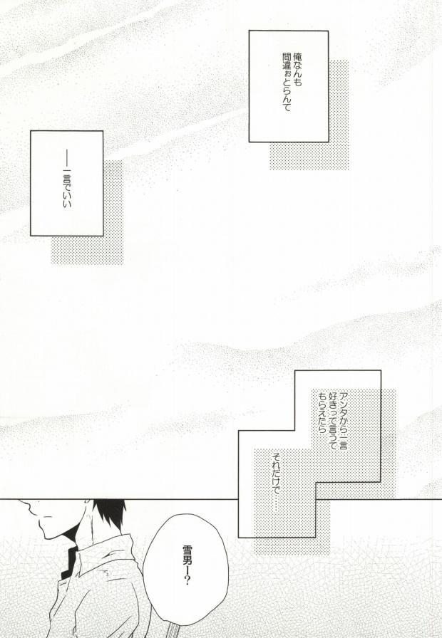 (Ao no Seiiki Lv.2) [Kojamu (Fuji Take) I・I・I (Ao no Exorcist) 6