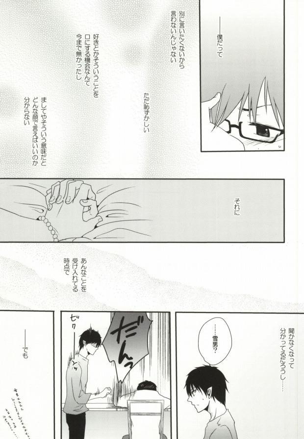 (Ao no Seiiki Lv.2) [Kojamu (Fuji Take) I・I・I (Ao no Exorcist) 8