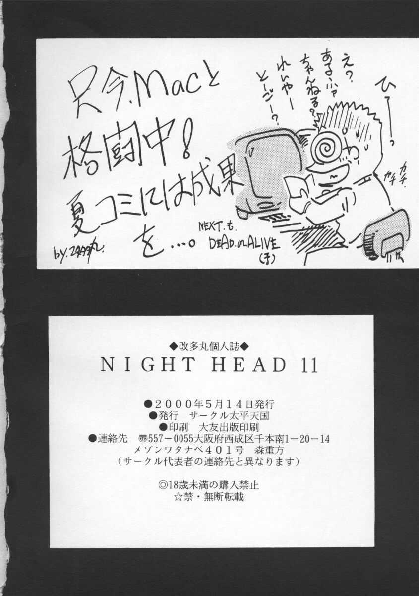 NIGHT HEAD 11 32