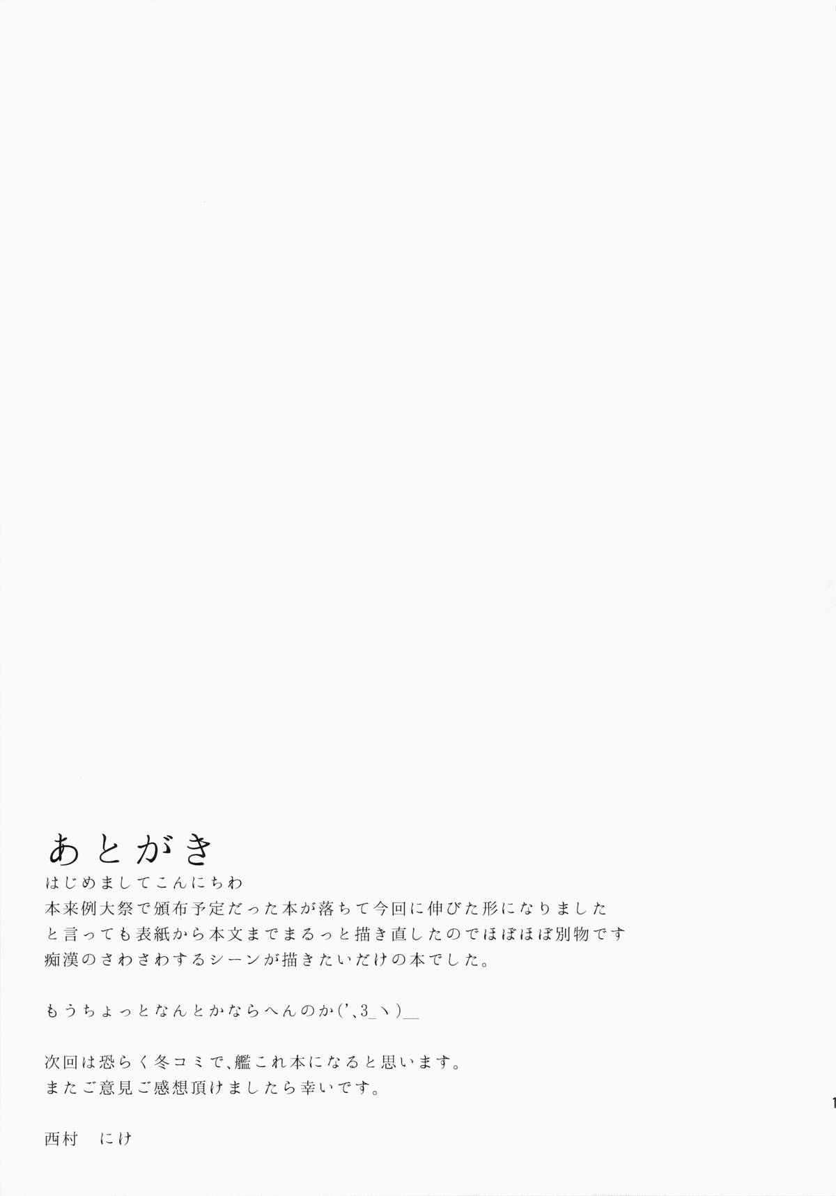 SUKIMA EXPRESS 17