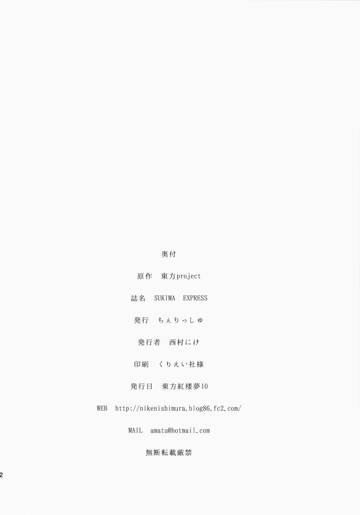SUKIMA EXPRESS 20