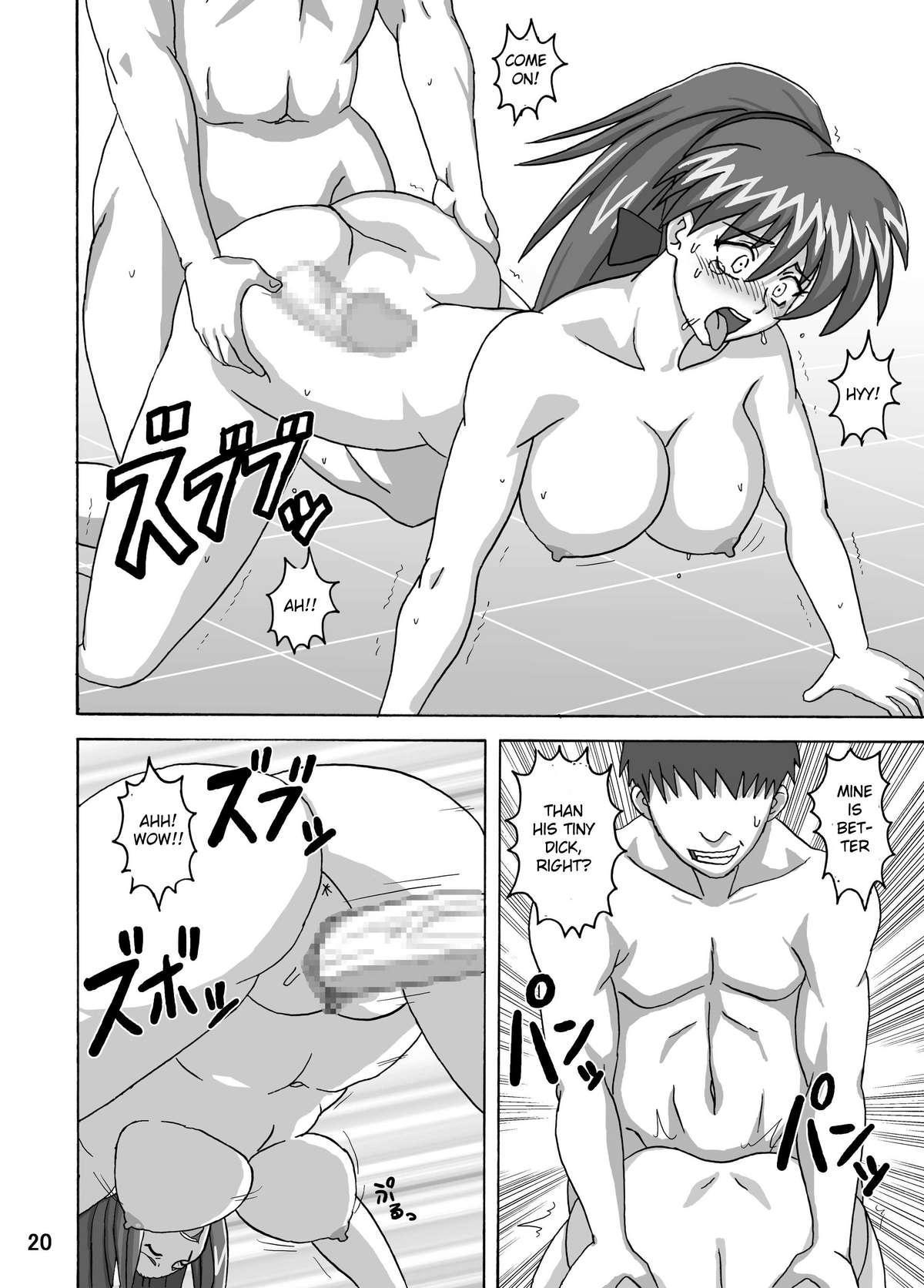 Naruho - Guruguru Sentou 20
