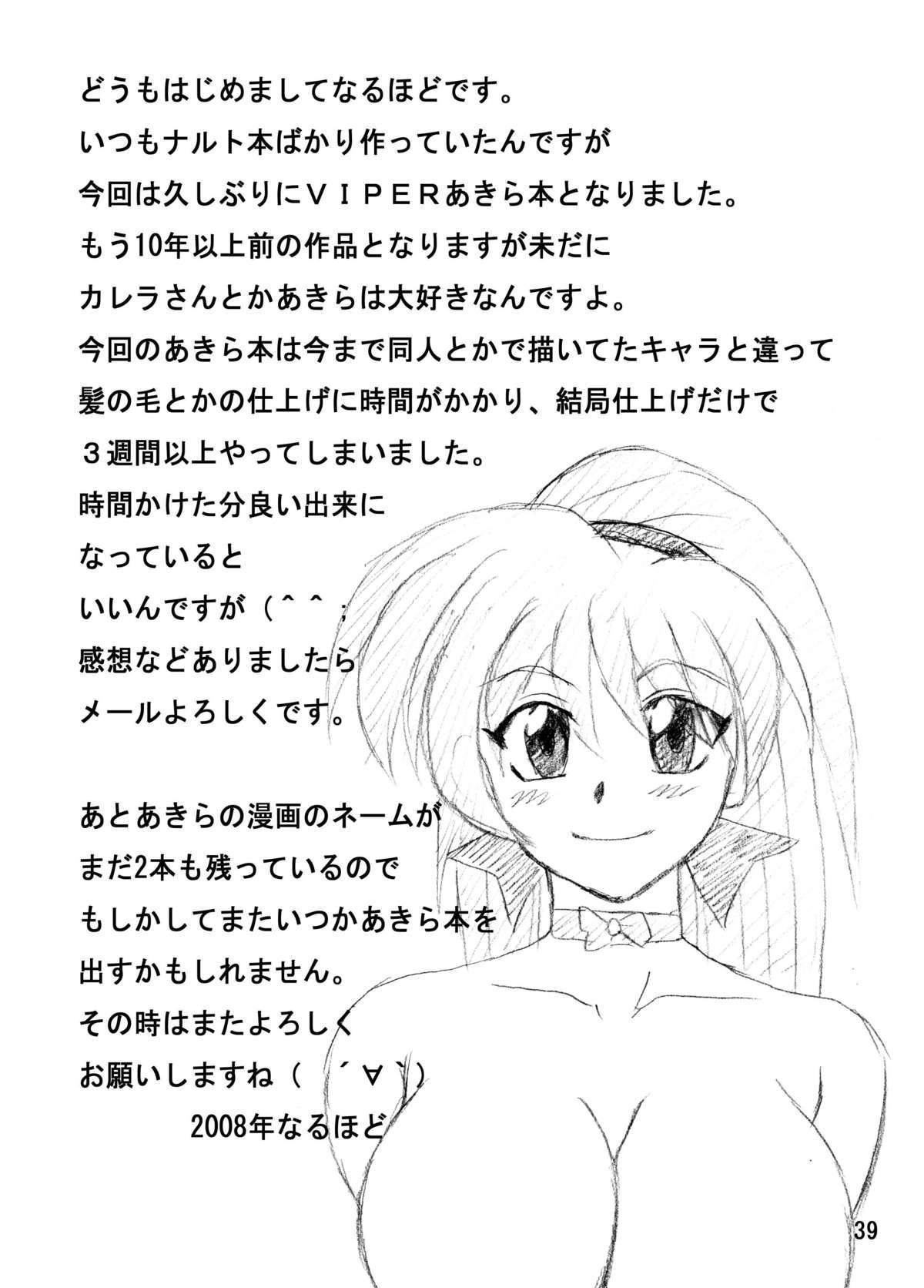 Naruho - Guruguru Sentou 39