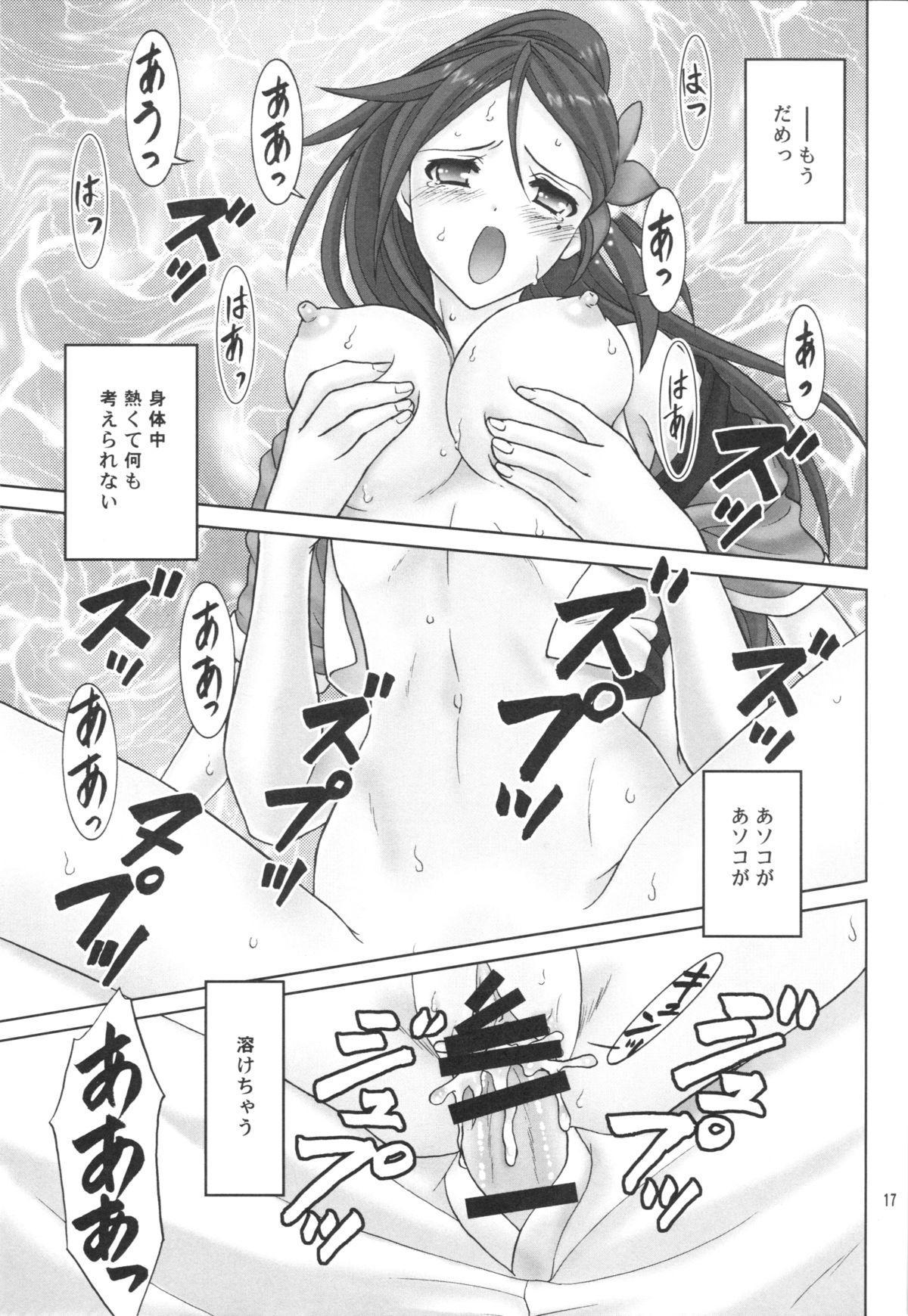 Amagi ga Mairimasu! 15