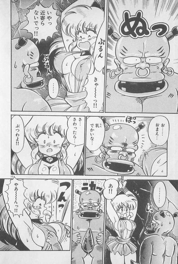 Ganbare Minako Sensei! 9