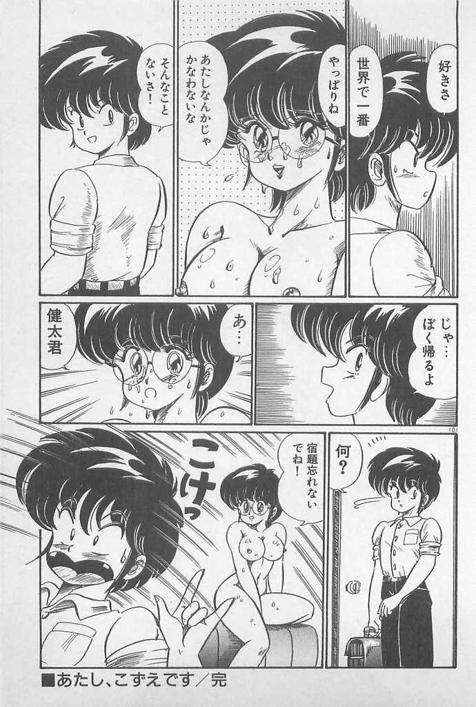 Ganbare Minako Sensei! 100