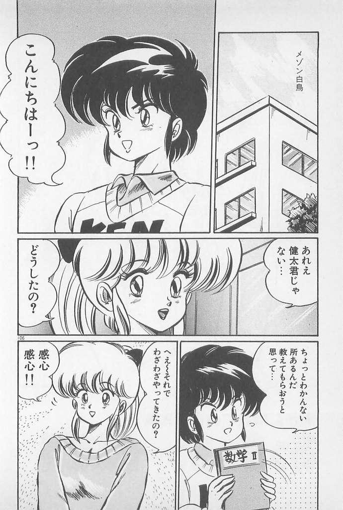Ganbare Minako Sensei! 105