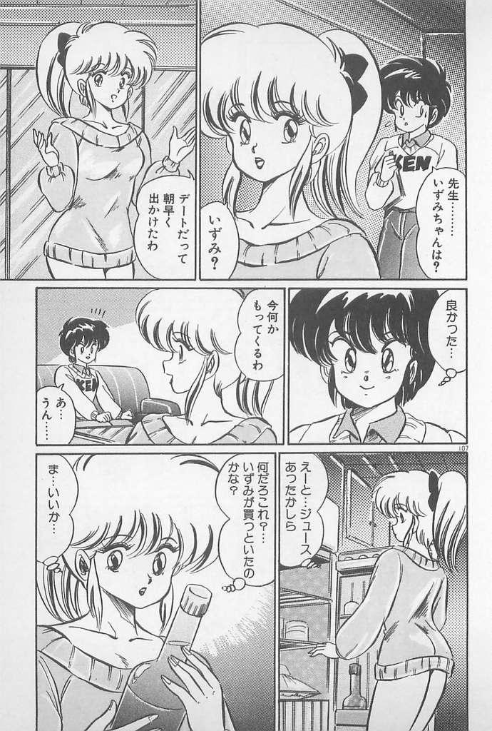 Ganbare Minako Sensei! 106