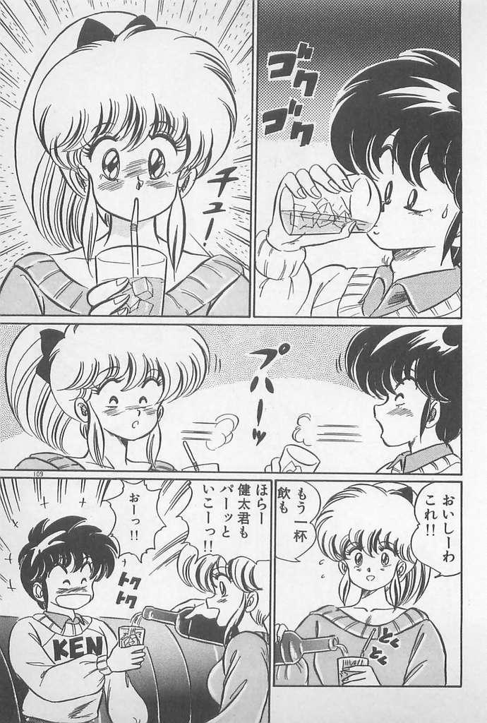 Ganbare Minako Sensei! 108