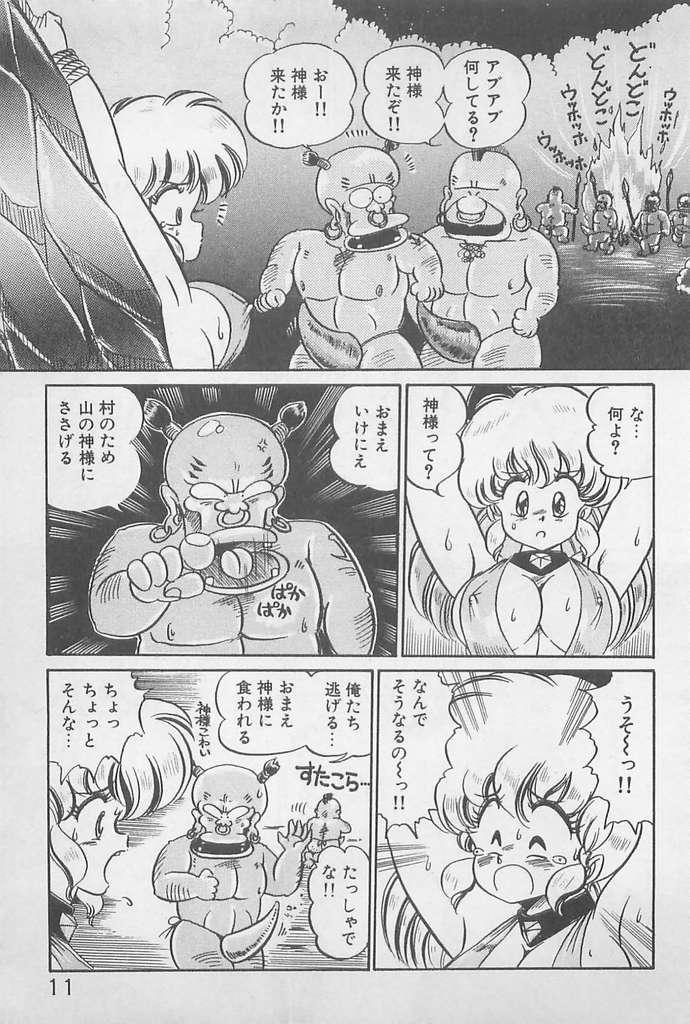 Ganbare Minako Sensei! 10