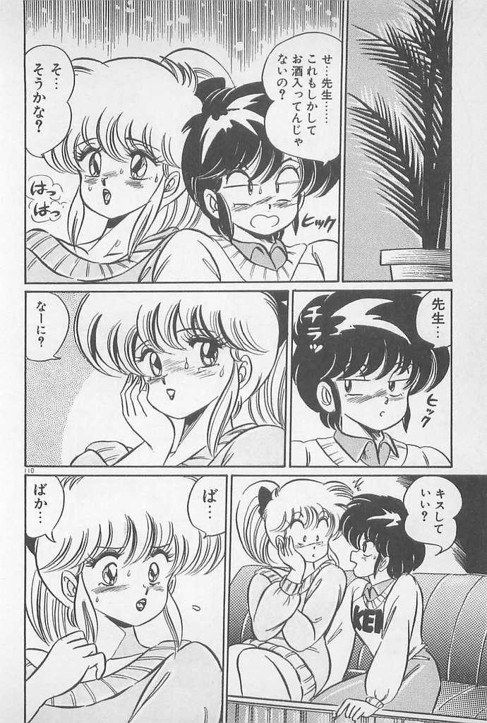 Ganbare Minako Sensei! 109