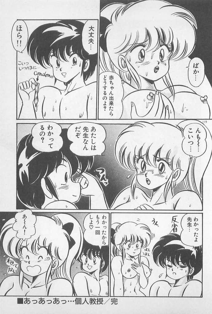 Ganbare Minako Sensei! 118