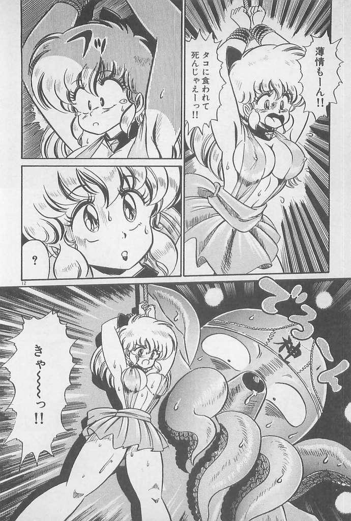 Ganbare Minako Sensei! 11