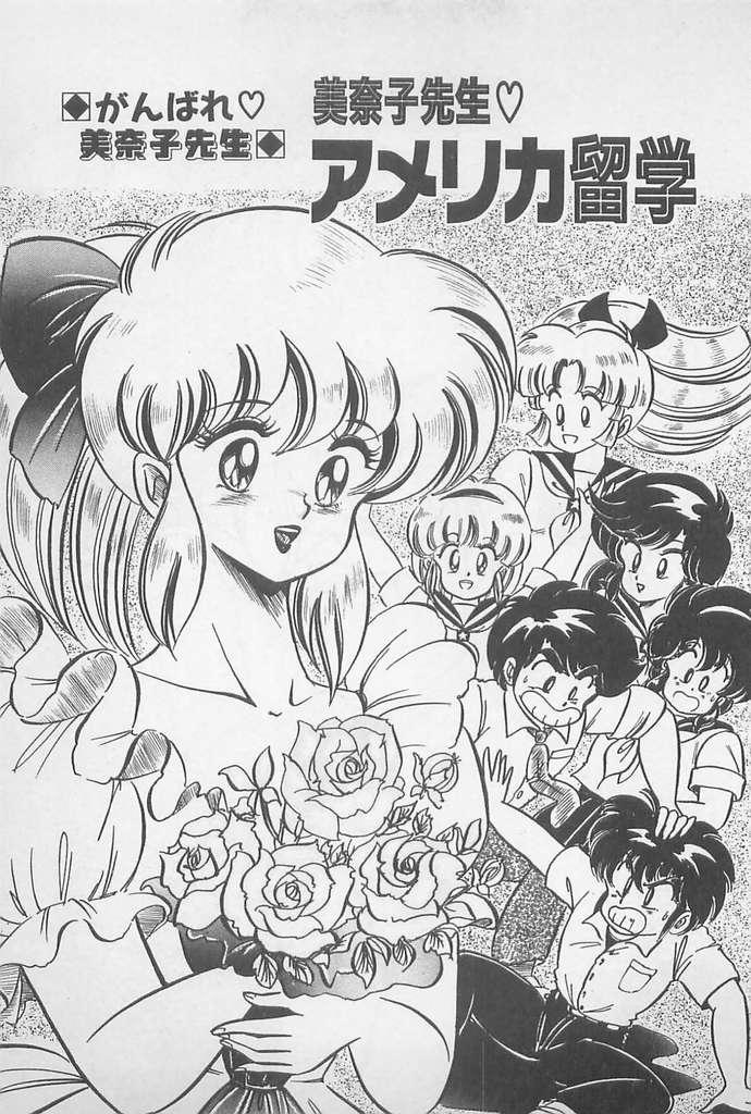 Ganbare Minako Sensei! 120