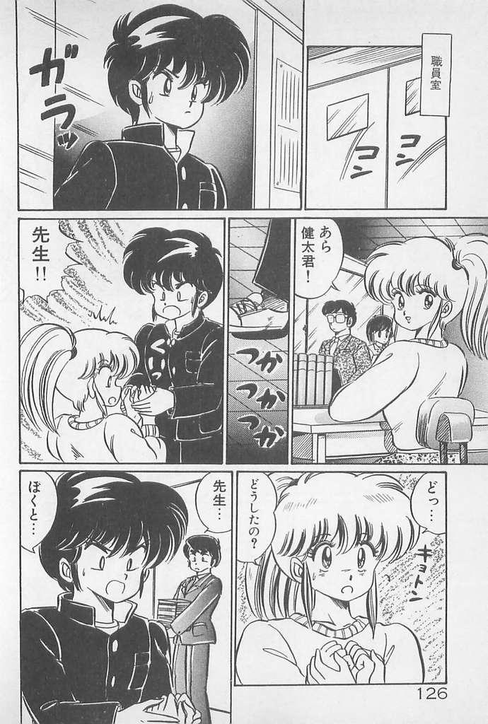 Ganbare Minako Sensei! 125
