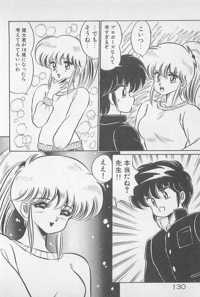 Ganbare Minako Sensei! 129
