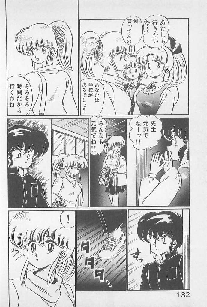 Ganbare Minako Sensei! 131