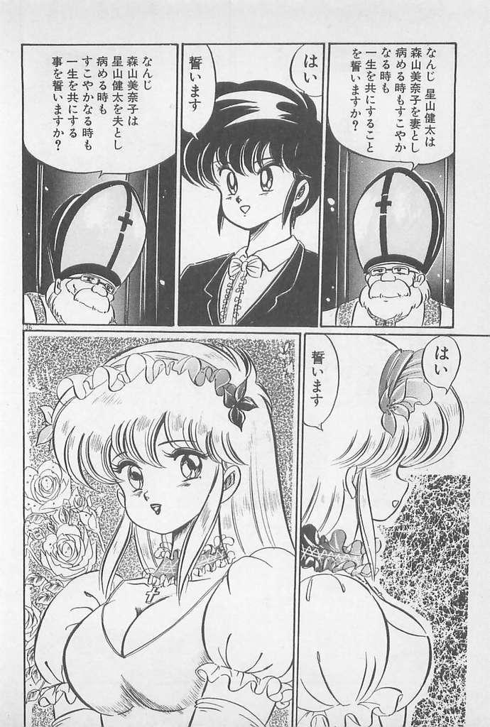 Ganbare Minako Sensei! 135