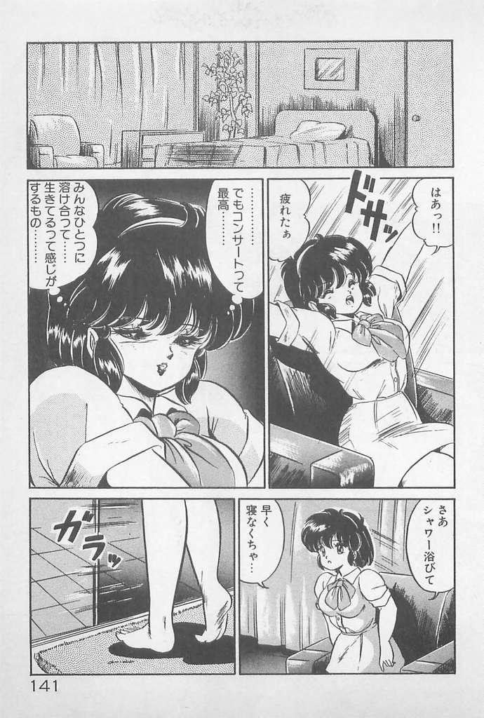 Ganbare Minako Sensei! 140