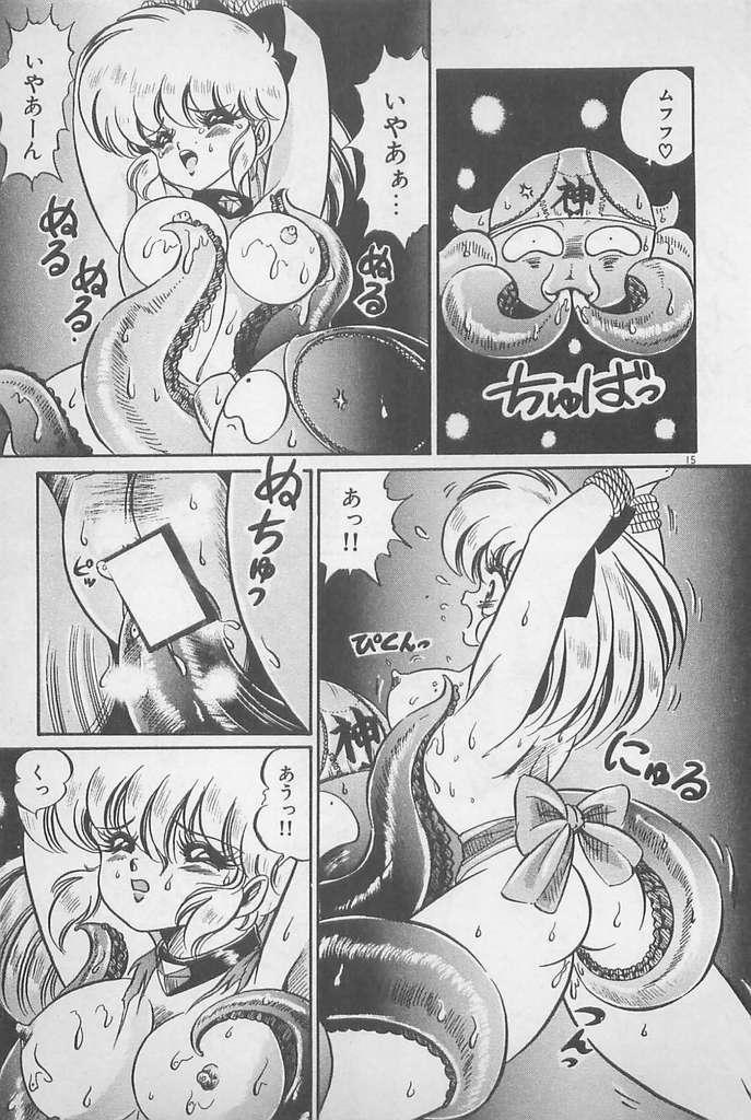 Ganbare Minako Sensei! 14