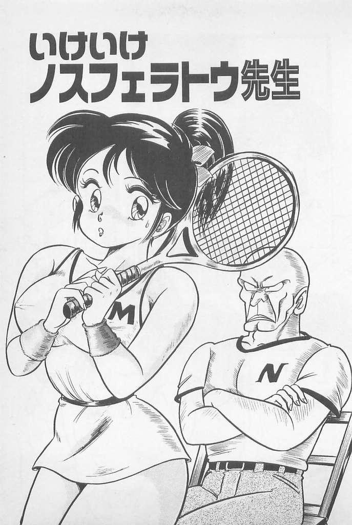 Ganbare Minako Sensei! 150