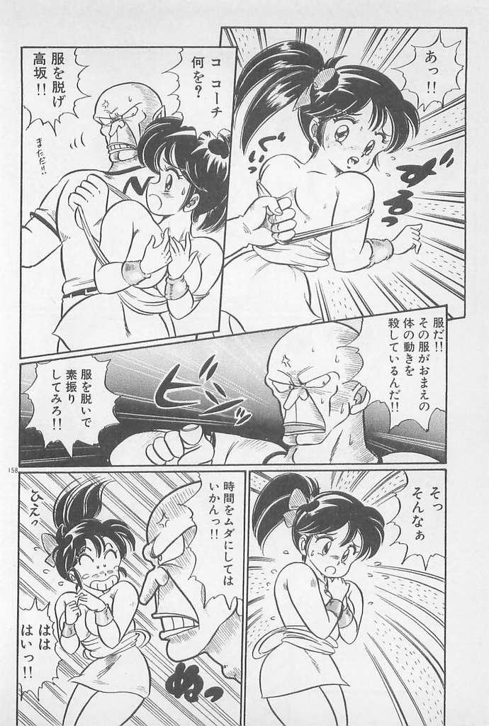 Ganbare Minako Sensei! 157
