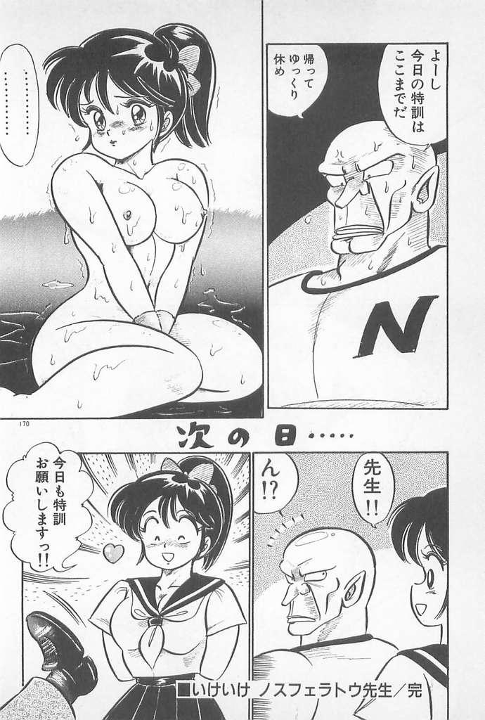 Ganbare Minako Sensei! 169