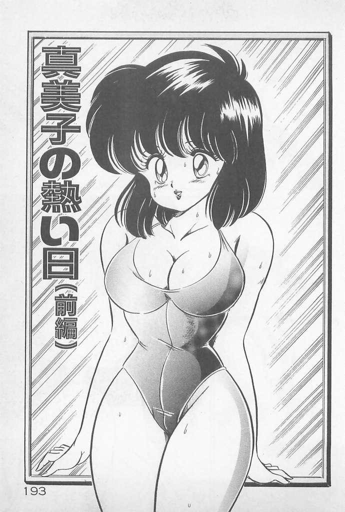 Ganbare Minako Sensei! 192