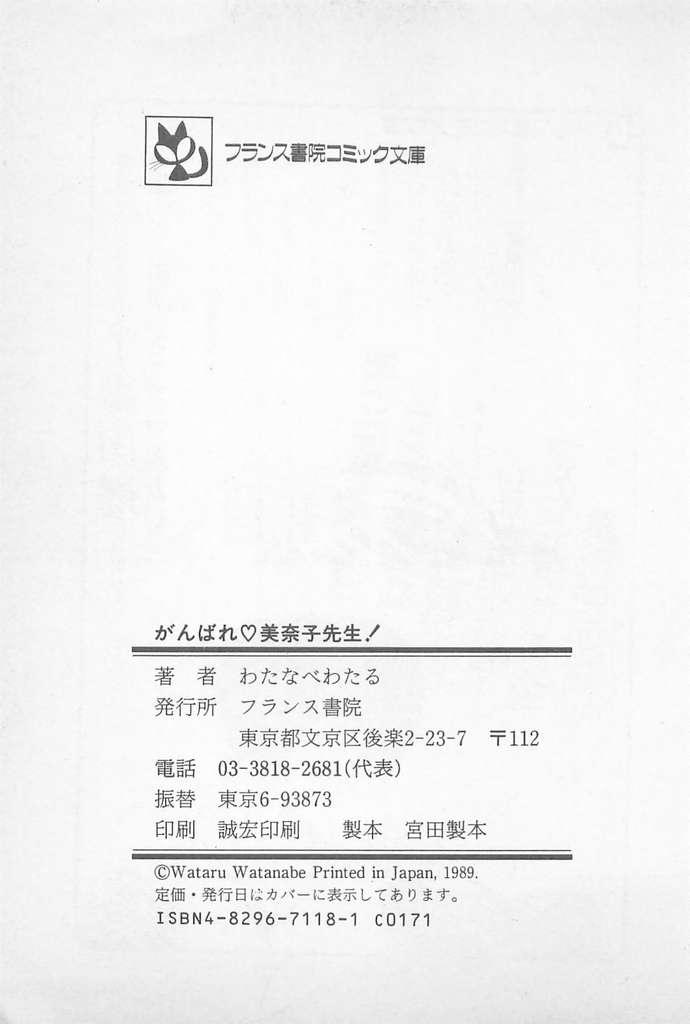 Ganbare Minako Sensei! 218
