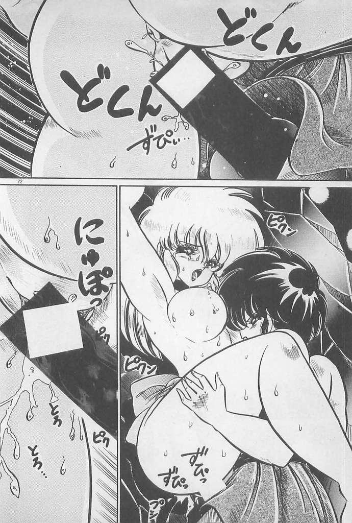 Ganbare Minako Sensei! 21