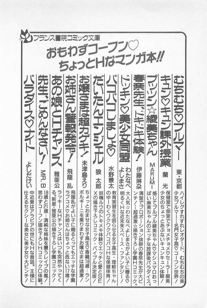 Ganbare Minako Sensei! 221