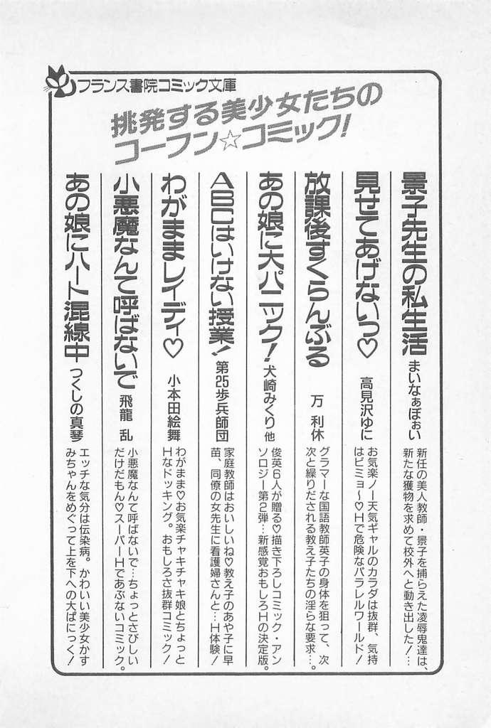 Ganbare Minako Sensei! 223