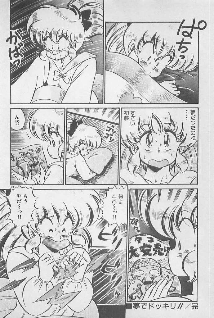 Ganbare Minako Sensei! 23