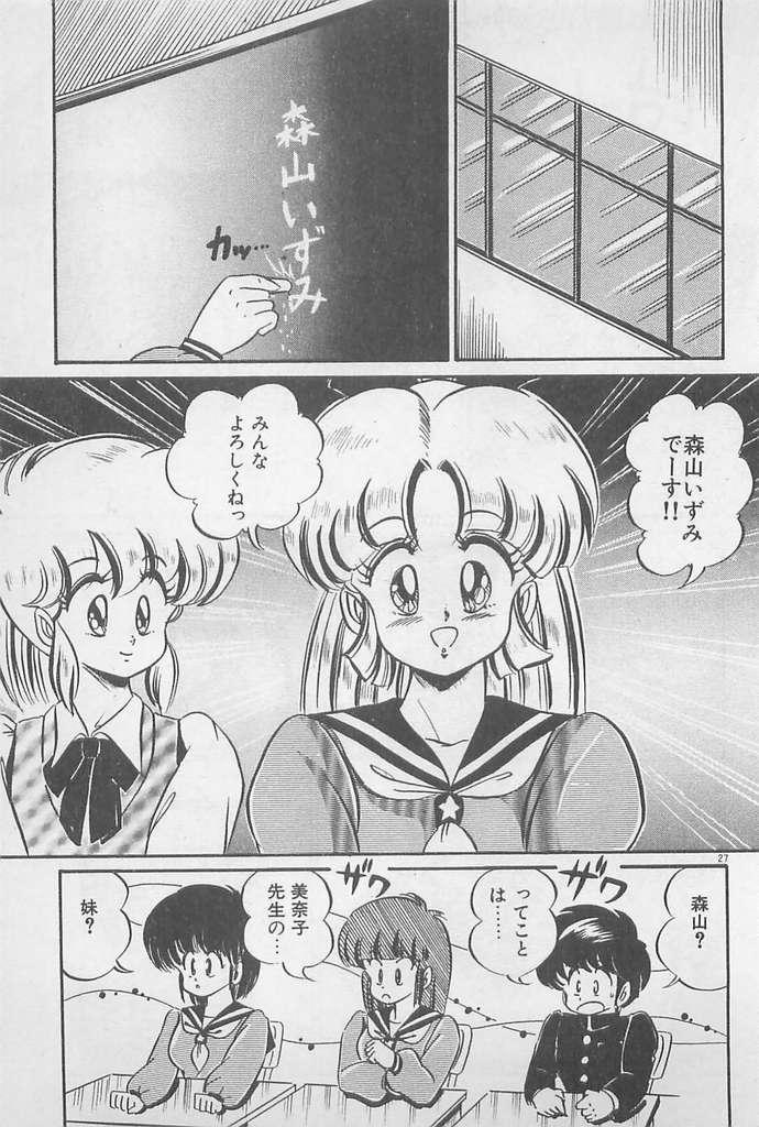 Ganbare Minako Sensei! 26
