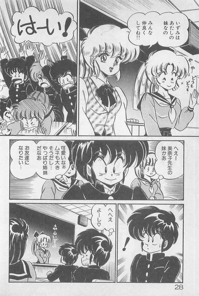Ganbare Minako Sensei! 27