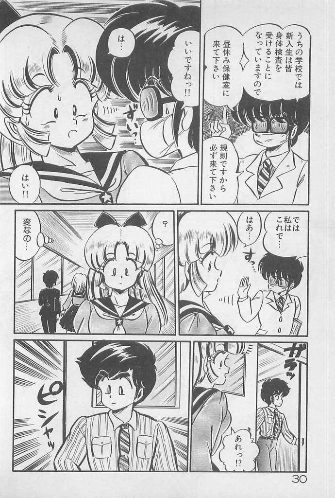 Ganbare Minako Sensei! 29