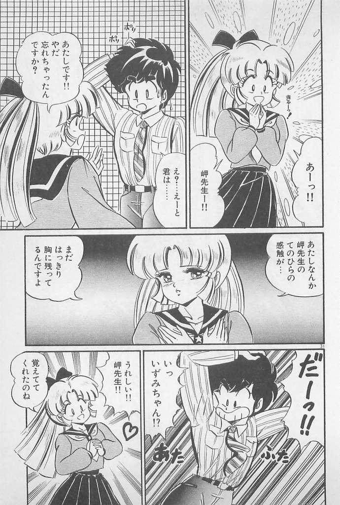 Ganbare Minako Sensei! 30
