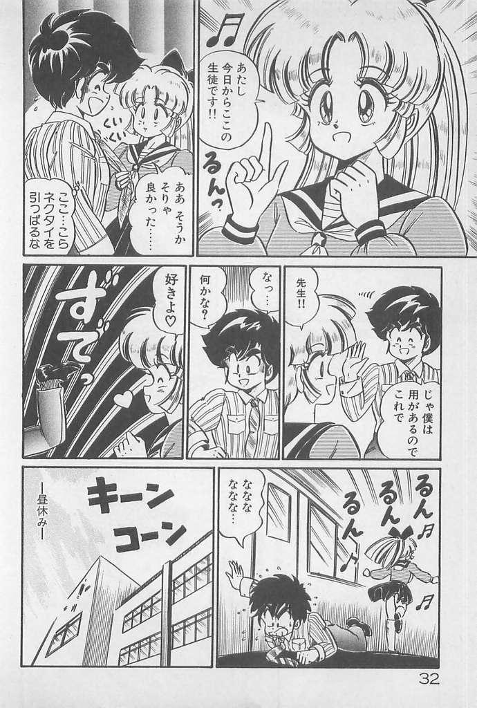 Ganbare Minako Sensei! 31
