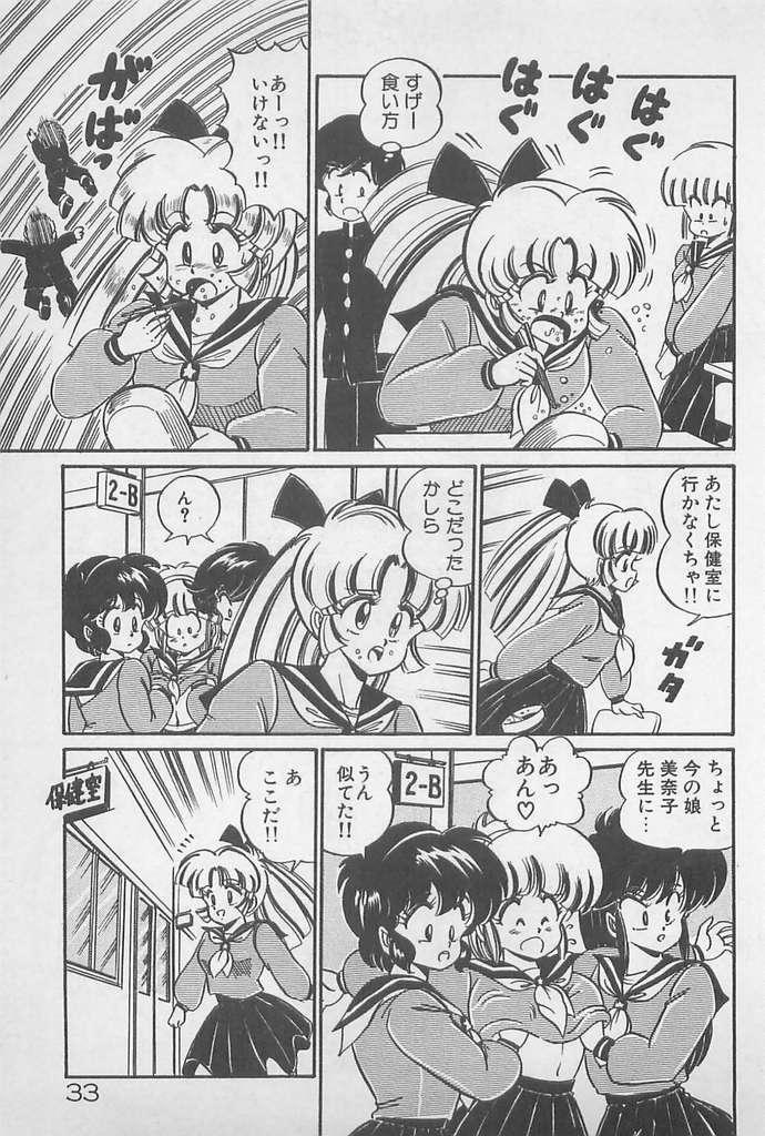 Ganbare Minako Sensei! 32