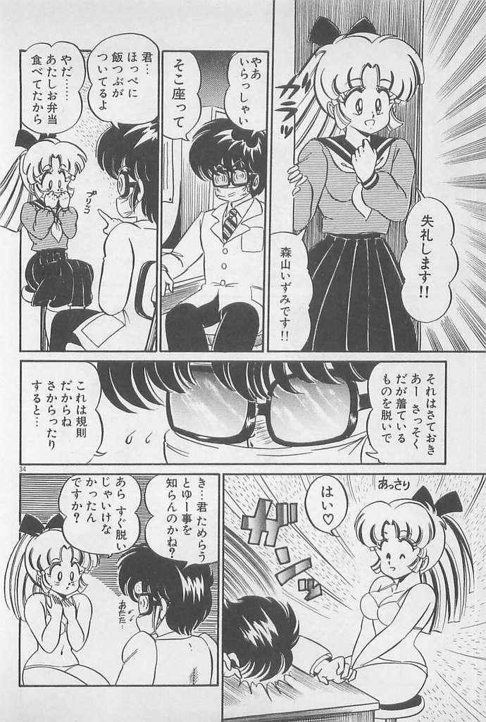 Ganbare Minako Sensei! 33