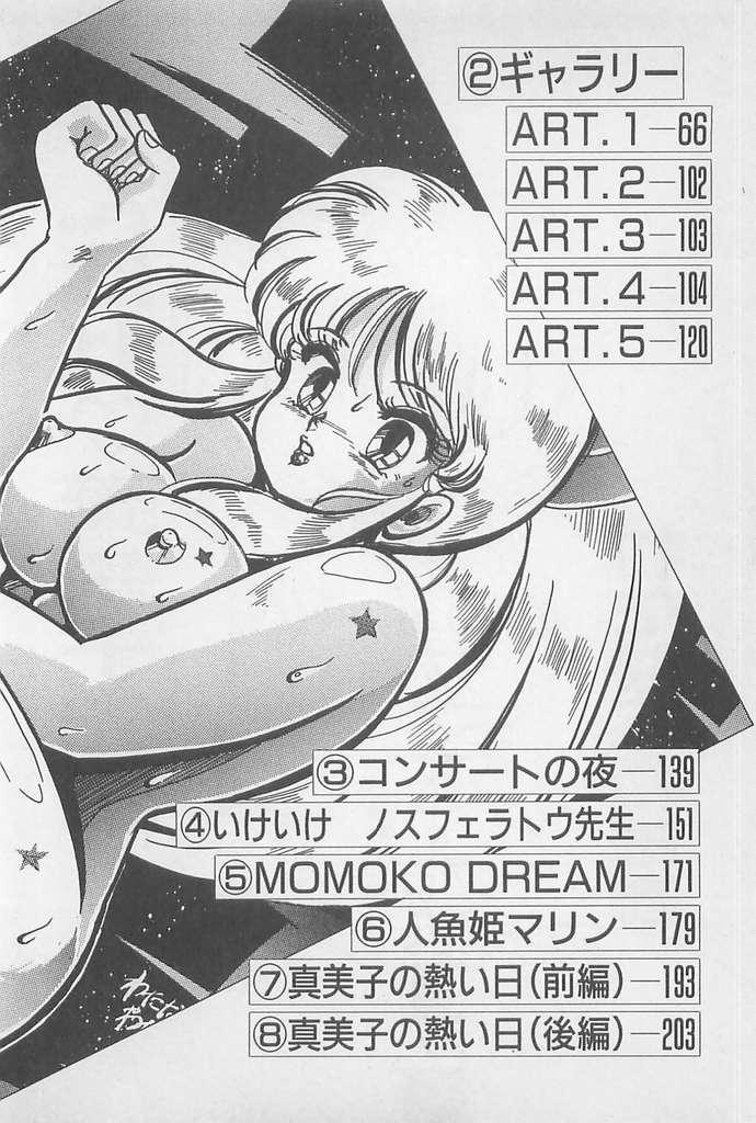Ganbare Minako Sensei! 3