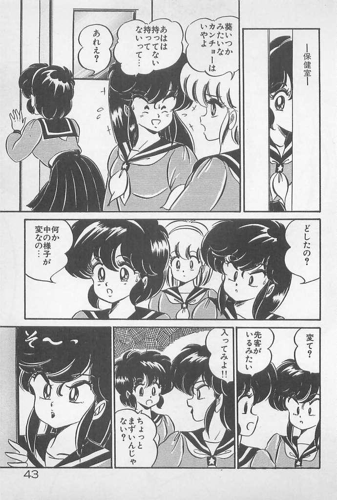 Ganbare Minako Sensei! 42