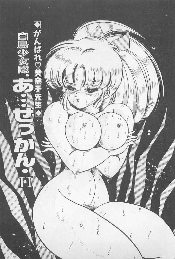 Ganbare Minako Sensei! 50