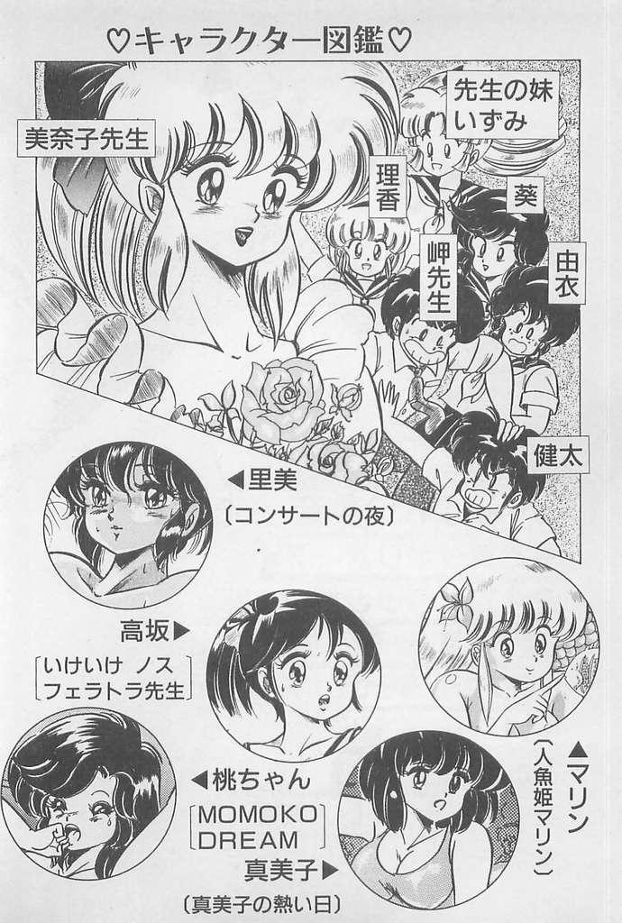 Ganbare Minako Sensei! 5