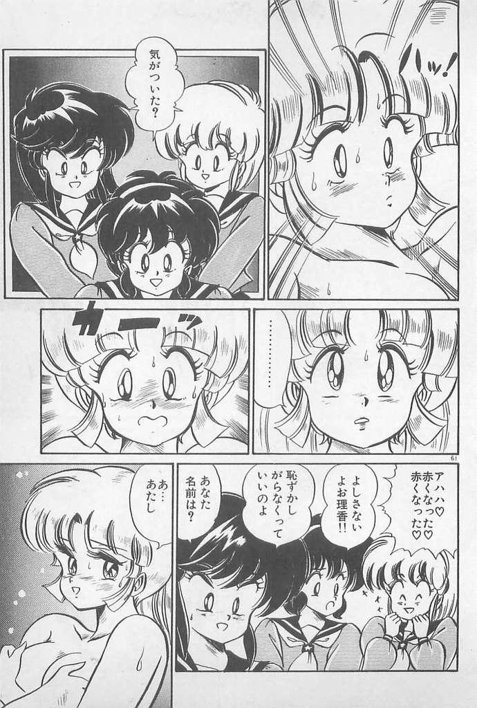 Ganbare Minako Sensei! 60