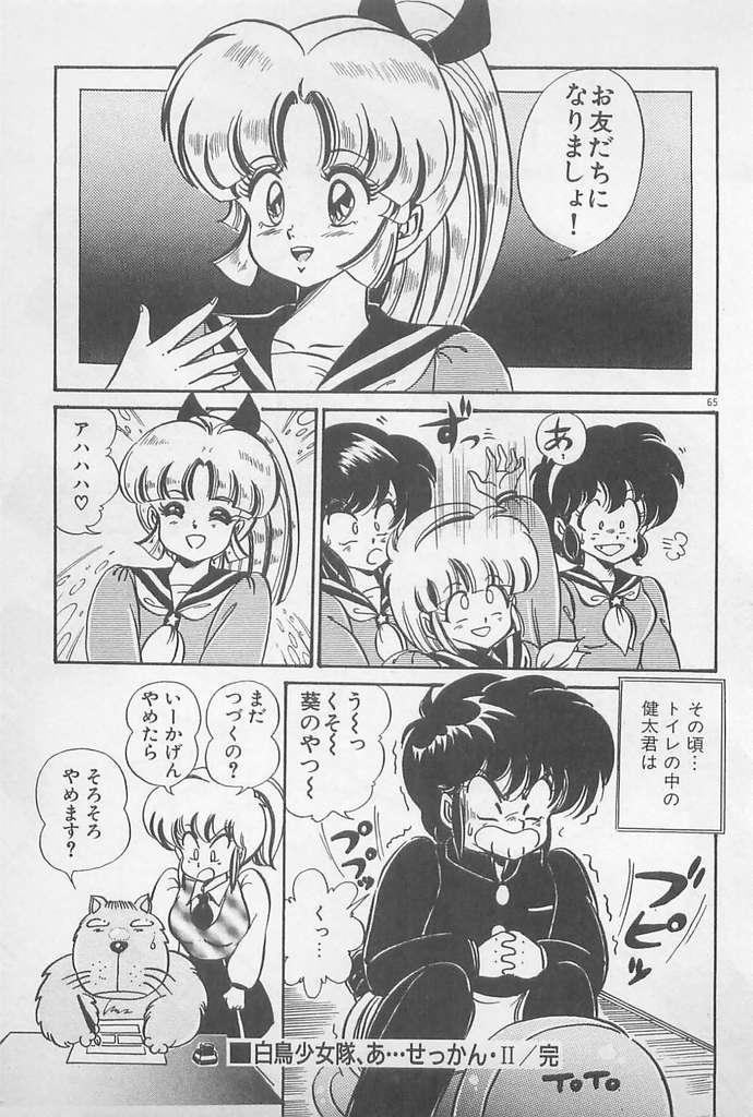 Ganbare Minako Sensei! 64